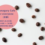 【開催中止】8/22(日)Tsunagary Cafe for everyone(京都)