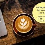 8/29(日)Tsunagary Cafe for everyone(オンライン)