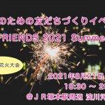【開催中止】8/21(土)ゲイのための友だちづくりイベント FRIENDS 2021 Summer