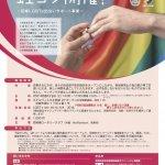 【広報協力】10/23(土)尼崎LGBTs出会いサポート事業「虹コン」