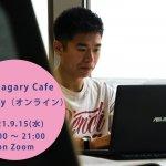 9/15(水)Tsunagary Cafe for gay(オンライン)