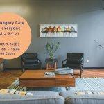 9/26(日)Tsunagary Cafe for everyone(オンライン)