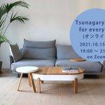 10/15(金)Tsunagary Cafe for everyone(オンライン)