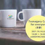 10/16(土)Tsunagary Cafe for everyone(京都)
