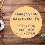 【E】10/31(日)Tsunagary Cafe for everyone(大阪)