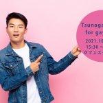 【G】10/31(日)Tsunagary Cafe for gay(大阪)