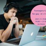 11/19(金)Tsunagary Cafe for gay(オンライン)
