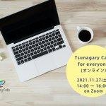 11/27(土)Tsunagary Cafe for everyone(オンライン)