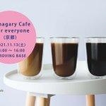 11/13(土)Tsunagary Cafe for everyone(京都)