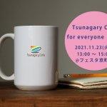 【E】11/23(火祝)Tsunagary Cafe for everyone(大阪)