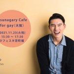 【G】11/23(火祝)Tsunagary Cafe for gay(大阪)